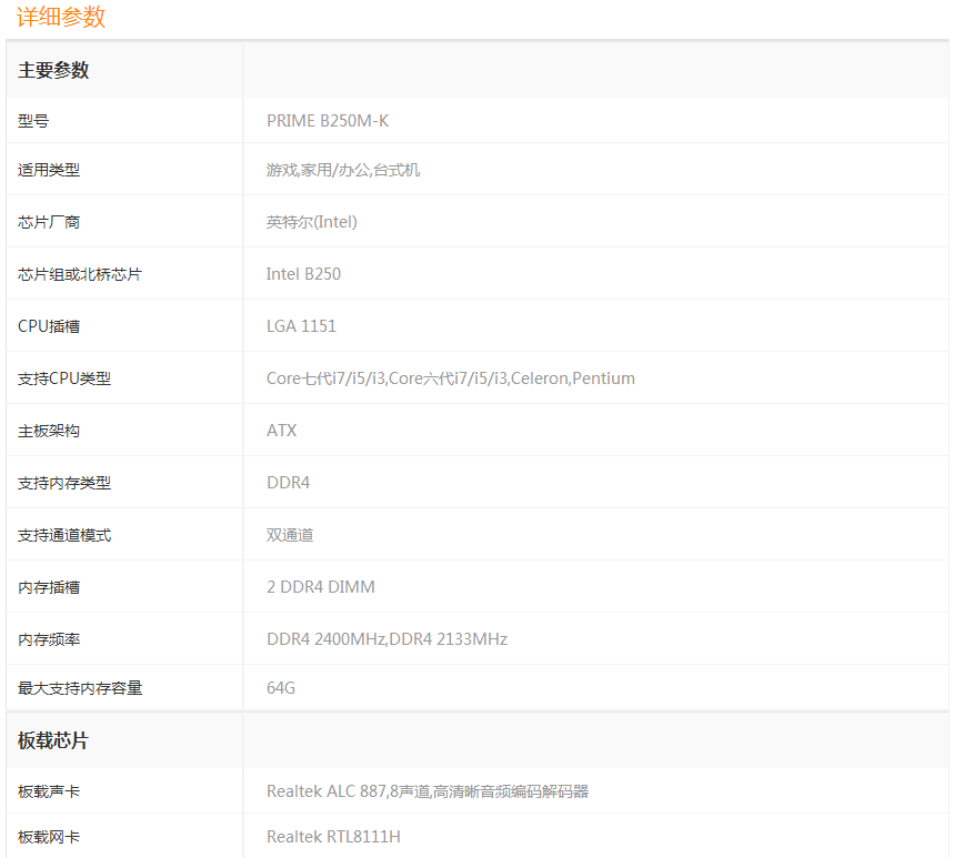 华硕(asus)prime b250m-k 主板
